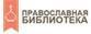 Православная библиотека мобильное приложение
